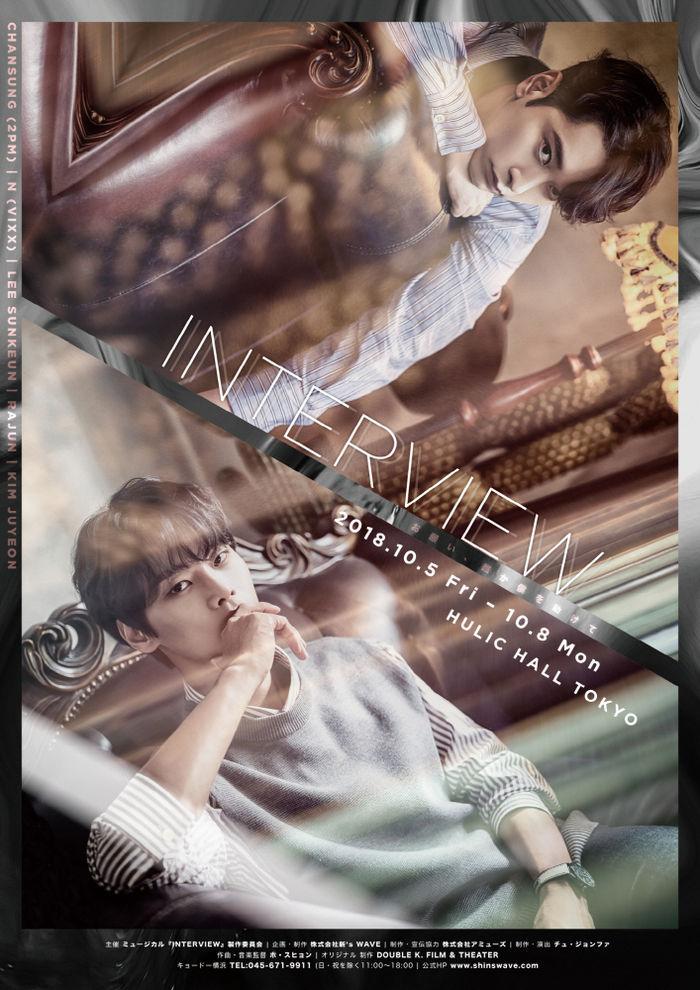 2PM 찬성-빅스 엔, 뮤지컬 '인터뷰' 일본 공연 확정