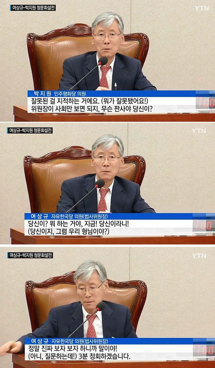 """여상규 """"보자보자 하니까"""" vs 박지원 """"질문을 왜 막아"""" 청문회 설전  기본이미지"""