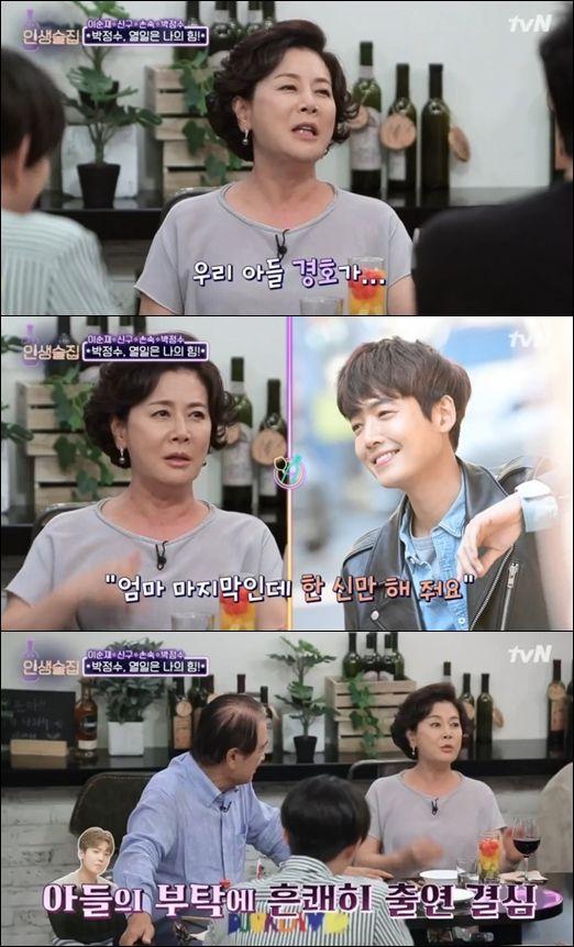 "[TV랩]""연애만 10년"" 박정수♥정을영의 중년 로맨스"