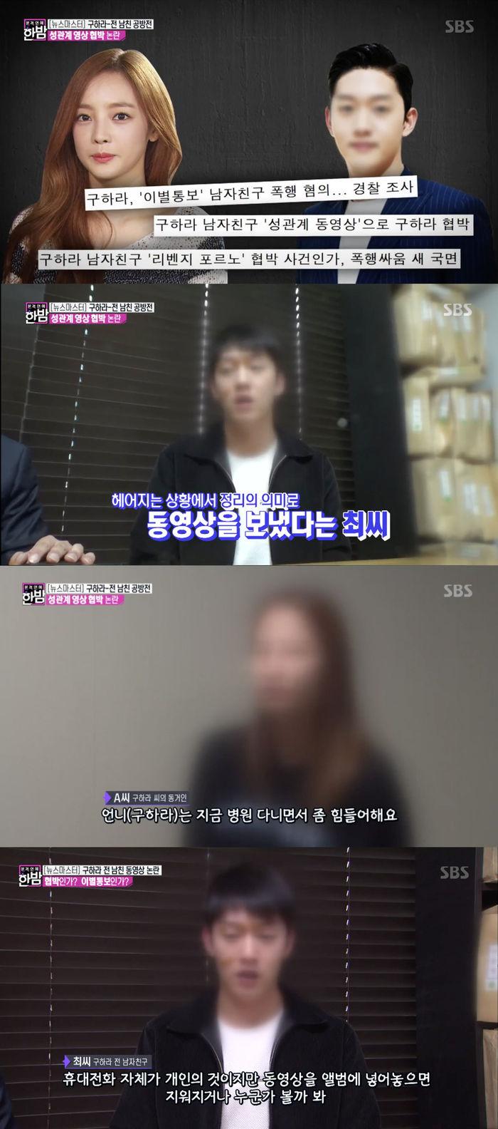"""'한밤' 구하라 전 남친, """"성관계 동영상은 관계 정리 위해 보낸 것…협박 아냐"""""""