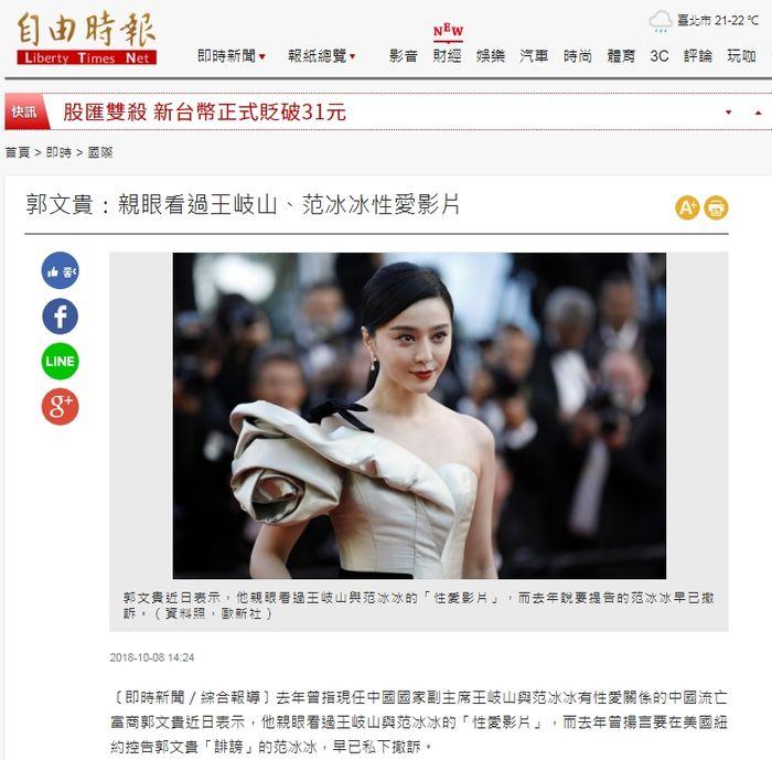"""""""판빙빙-왕치산 부주석 성관계 동영상 봤다""""…정치권 스캔들로 번지나?  기본이미지"""