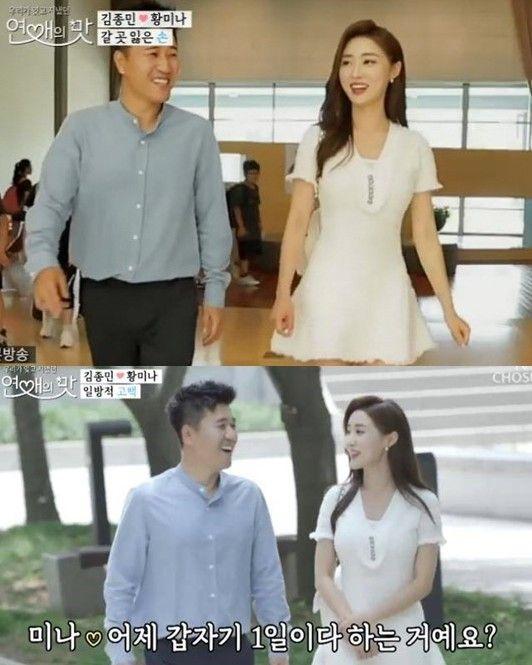 """""""오늘부터 1일"""" vs """"비즈니스 연애""""…김종민, ♥황미나 향한 마음은?  기본이미지"""