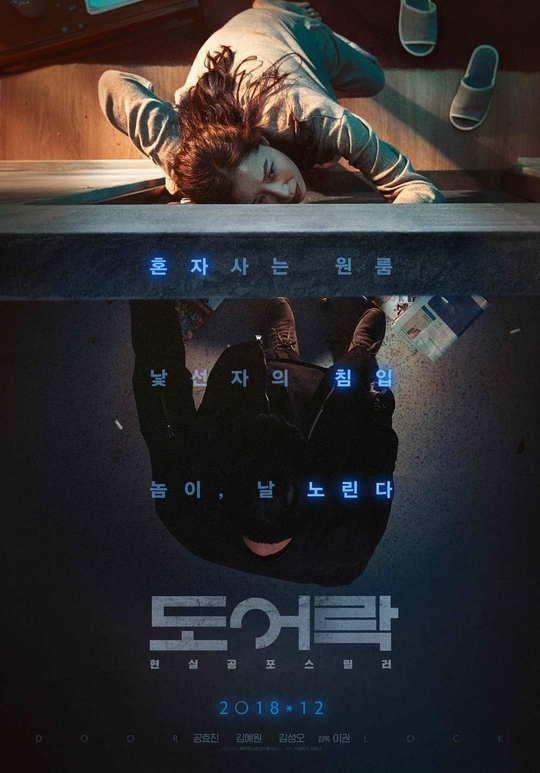 공효진의 현실 공포 '도어락', 박스오피스 1위 '이변'  기본이미지