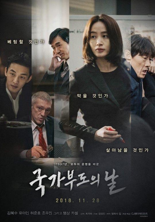 '국가부도의 날', 7일 연속 박스오피스 1위...200만 눈앞  기본이미지