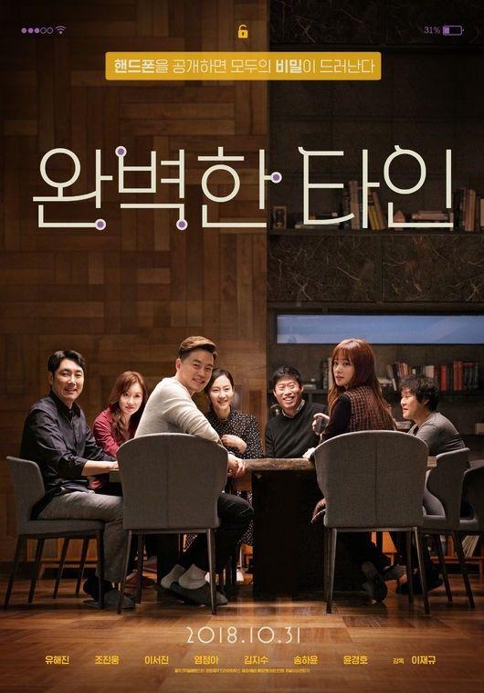 """'완벽한 타인', 11일 만에 300만 돌파…""""완벽한 흥행""""  기본이미지"""