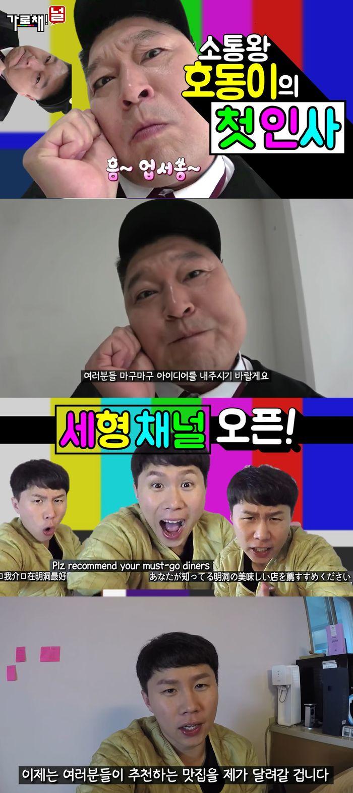 """""""아이디어 보내주세요""""…'가로채널' 강호동X양세형, 공식채널 오픈"""