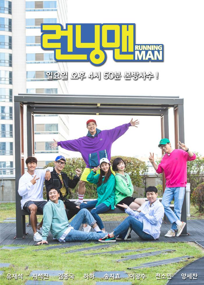 '런닝맨'→6시 15분 이동, '집사부일체'→결방…SBS, 한국시리즈 1차전 중계  기본이미지