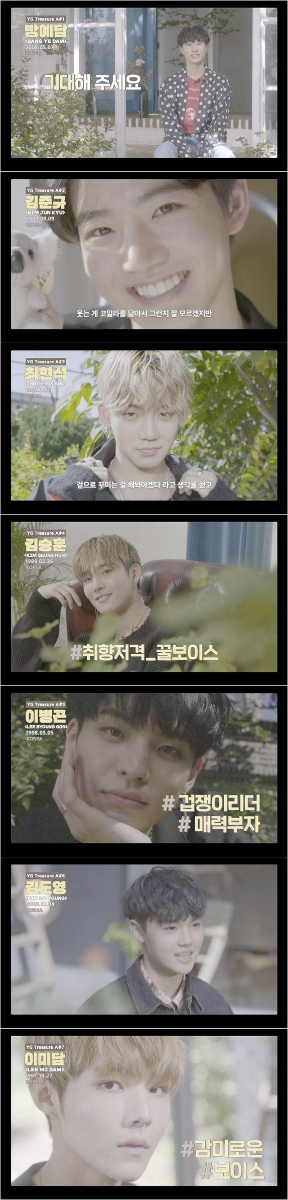 'YG보석함' 열렸다…'방예담 포함' A조 그룹 7명 첫 공개  기본이미지