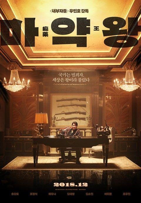 소문난 영화 '마약왕', 12월 개봉…송강호의 파격 변신
