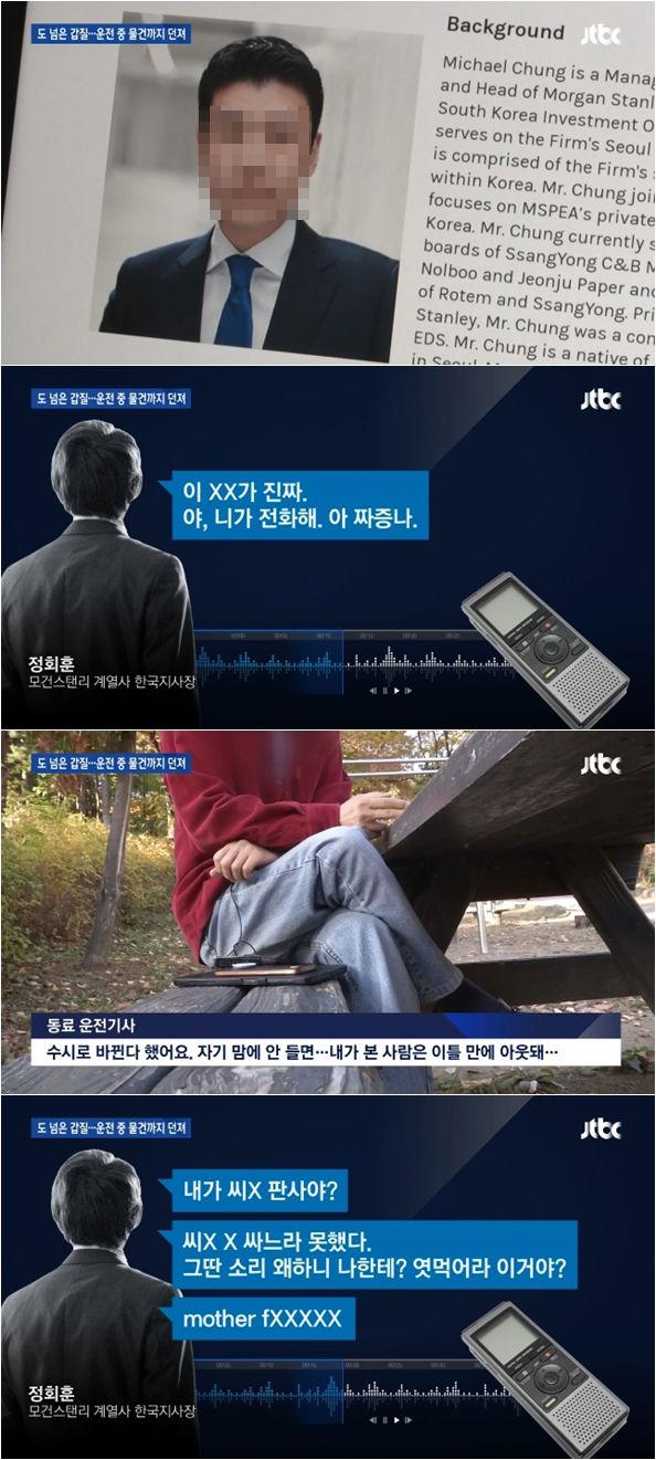 """""""인간 이하의 취급""""…정회훈, 운전기사에 '갑질' 논란  기본이미지"""
