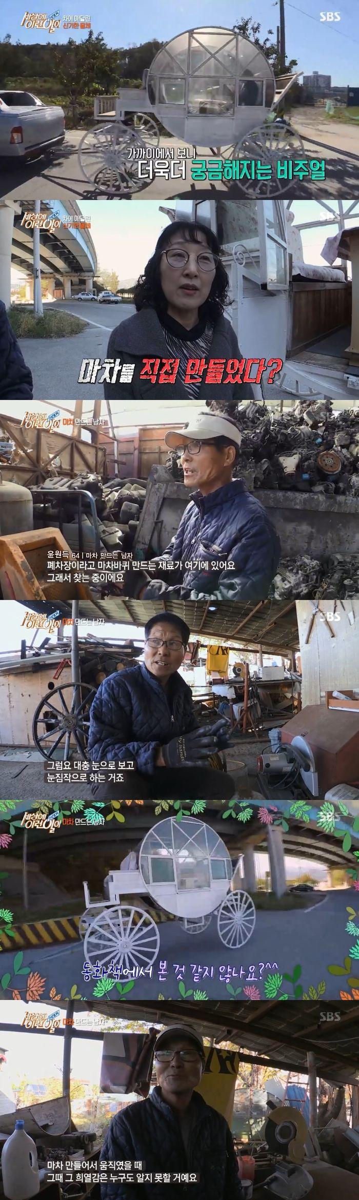 """'세상에 이런 일이' 마차, 풍차, 전동퀵보드…손수 만드는 진정한 """"금손"""" 탄생  기본이미지"""