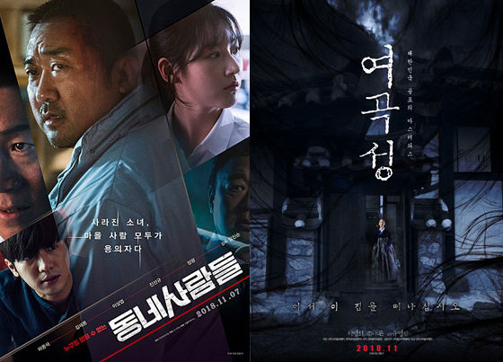 '동네사람들'·'여곡성', 미비한 신작 효과…1,2위작 철옹성  기본이미지