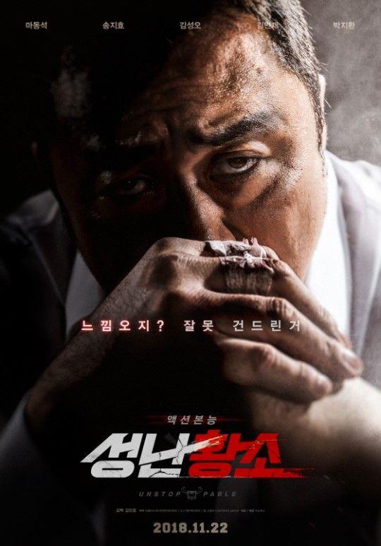 [시네마Y] '성난 황소', 오락가락 손익분기점...150만? 200만?  기본이미지