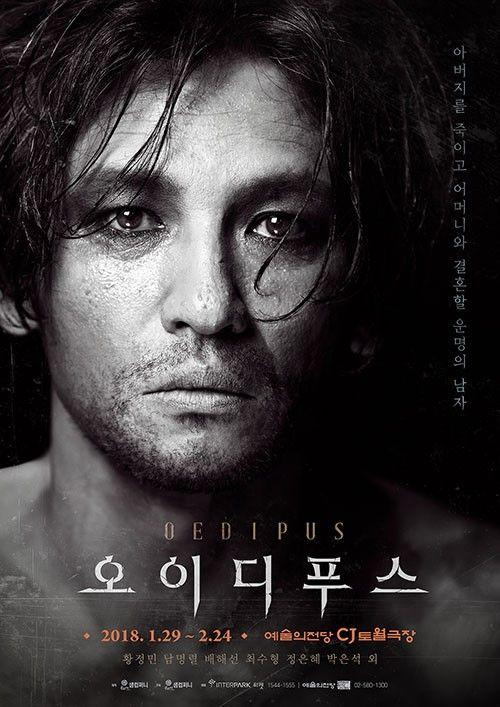 """""""다시 연극""""...후배들의 본보기 되는 황정민의 열정 행보  기본이미지"""