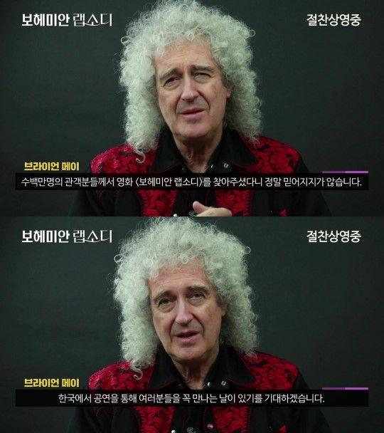 """'퀸' 브라이언 메이도 놀랐다...""""'보랩' 韓 흥행, 믿어지지 않아""""  기본이미지"""
