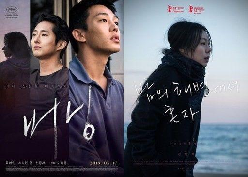 '버닝', '밤해변',  佛 영화지 선정 '올해의 영화 톱10'  기본이미지