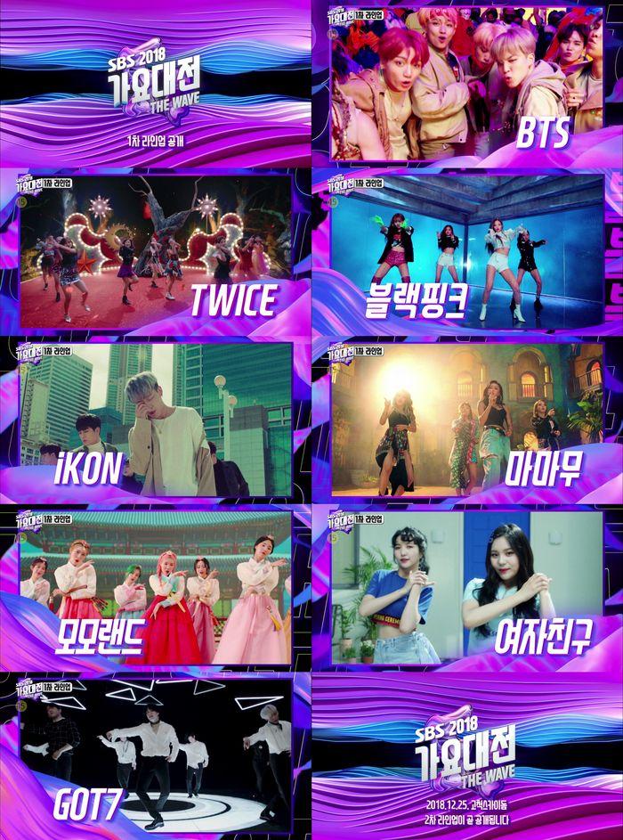 방탄소년단부터 트와이스까지…2018 SBS 가요대전, 1차 라인업 공개