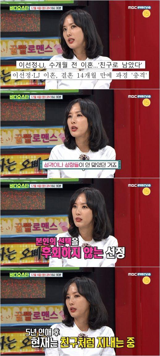"""이선정 """"LJ와 결혼 4개월 만에 이혼…후회 없다"""""""
