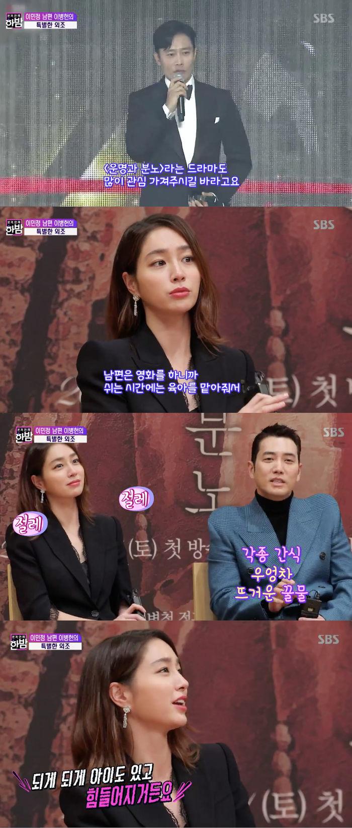 """'한밤' 이민정, """"이병헌이 육아 도맡아"""" VS 주상욱, """"차예련이 새벽부터 다 챙겨줘""""…내·외조 배틀"""