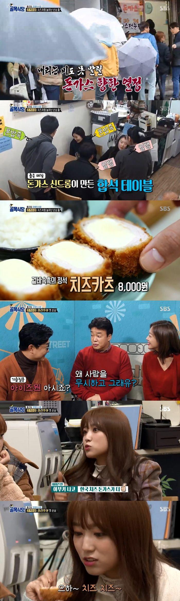 """'골목식당' 아이즈원, 홍은동 돈가스 집 방문…야부키 나코 """"일본보다 맛있다""""  기본이미지"""