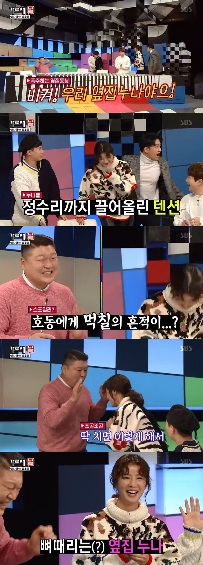 """'가로채널' 배우 이시영, 인간 샌드백 강호동 뼈 때렸다…승리 """"환호""""  기본이미지"""