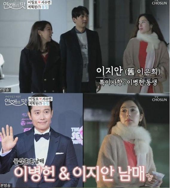 '이병헌 동생' 이은희, 이지안으로 개명 후 펜션 사장 변신