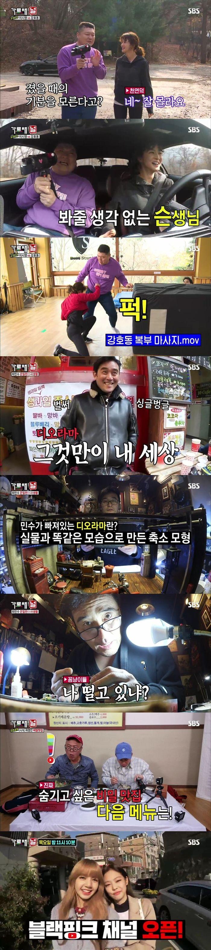 """""""이시영·최민수에 블랙핑크 예고까지""""…'가로채널', 시청률 상승세  기본이미지"""