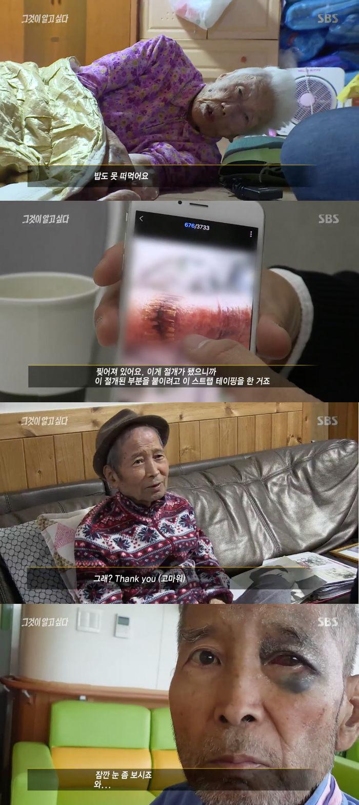 [스브스夜] '그것이 알고싶다' 이사장이 폭행하고 700원짜리 식사 제공…요양병원의 '충격적 민낯'  기본이미지