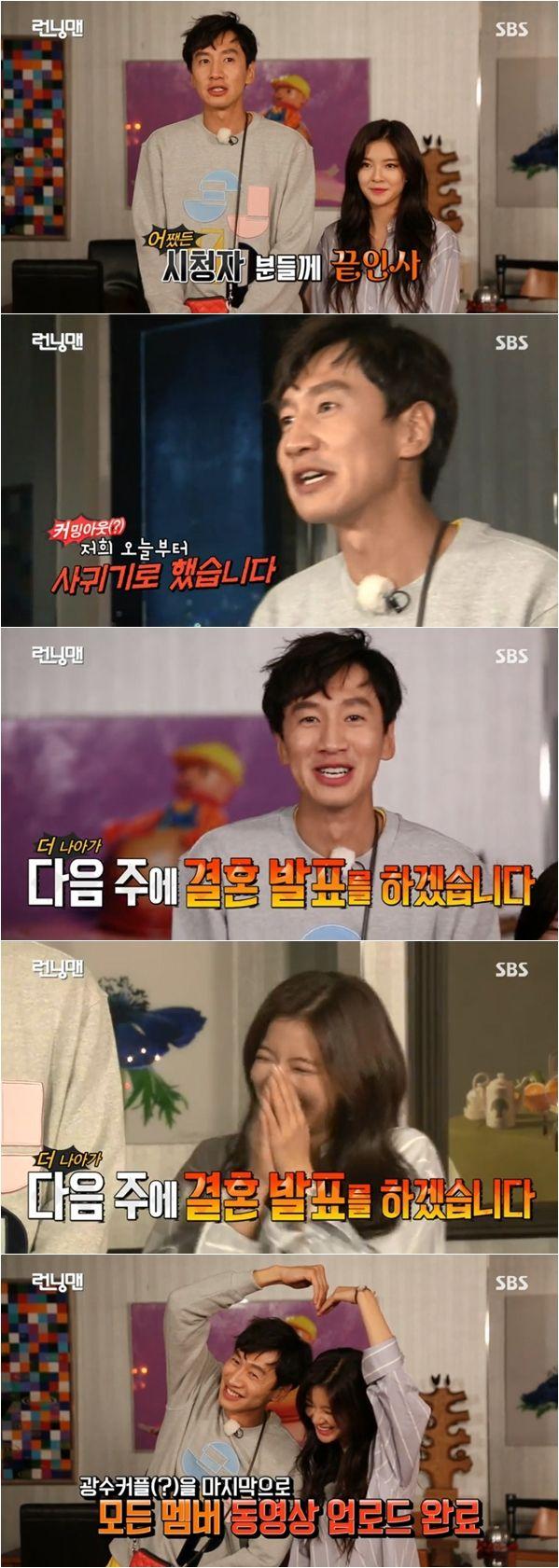 """[TV랩]""""오늘부터 사귀기로""""…이광수♥이선빈, '런닝맨' 첫 만남 당시 보니  기본이미지"""