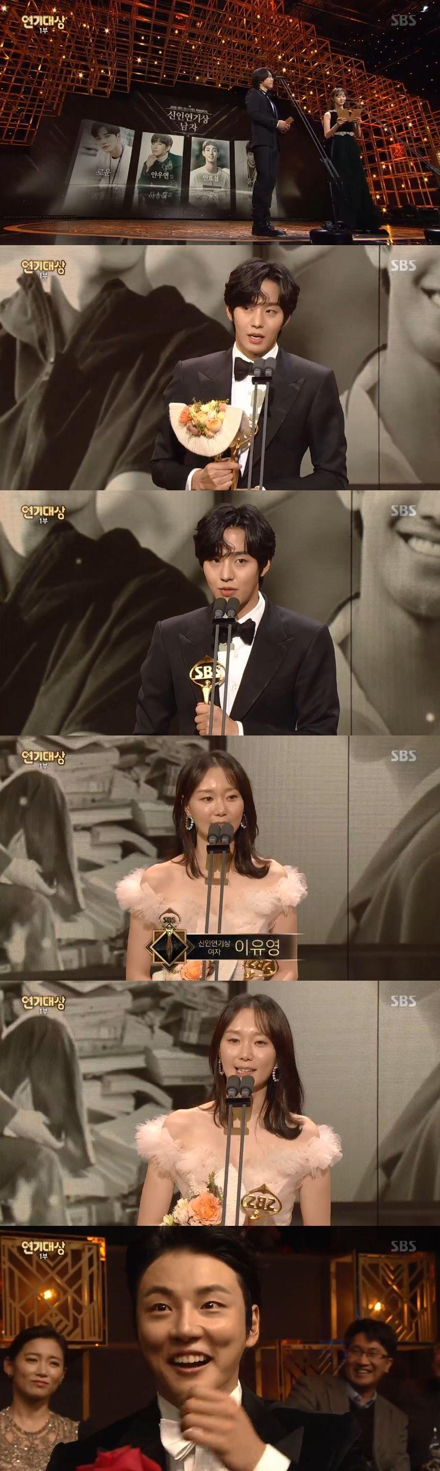 기사 대표 이미지:SBS 연기대상 안효섭·이유영 신인상 수상…윤시윤 눈물