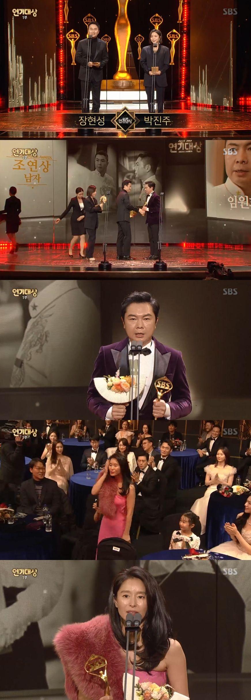 """기사 대표 이미지:SBS 연기대상 임원희·예지원 남녀조연상 수상…예지원 """"캐릭터가 세서 늘 죄송"""""""