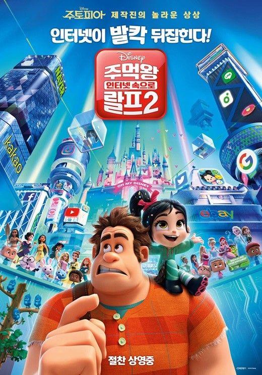 '주먹왕 랄프2', 박스오피스 새 판 짰다…'아쿠아맨' 꺾고 1위  기본이미지