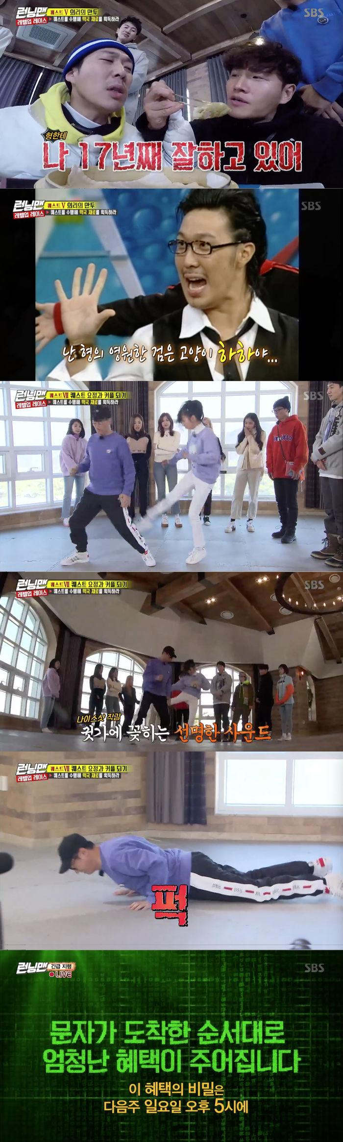 [스브스夜] '런닝맨' 유재석-하하-양세찬, 새해 첫 레이스 꼴찌…완전체 에이핑크 '예능감' 폭발