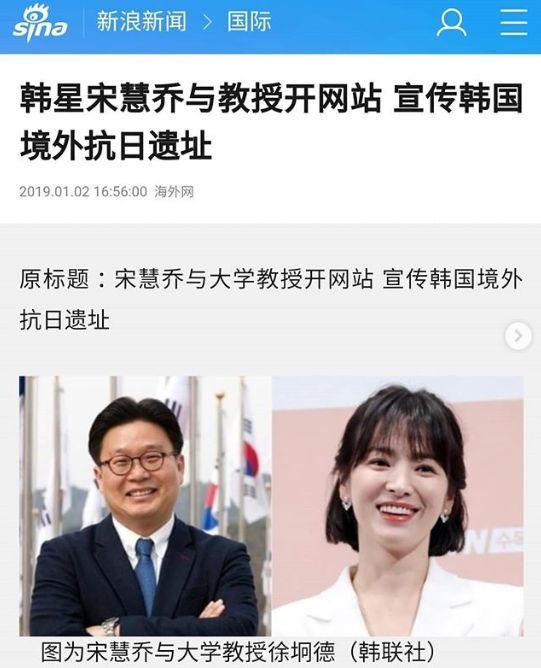 """중국 매체 """"송혜교-서경덕 교수, 독립운동 유적지 웹사이트 오픈"""""""