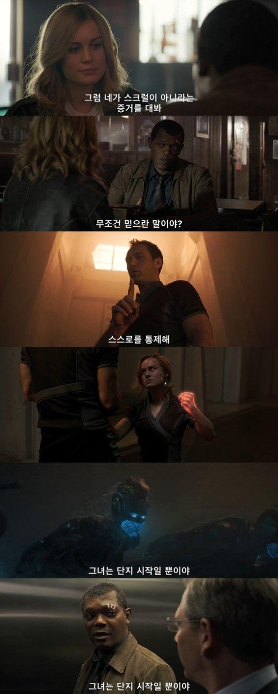 '캡틴 마블' 90초 예고편…닉 퓨리 비밀도 나온다