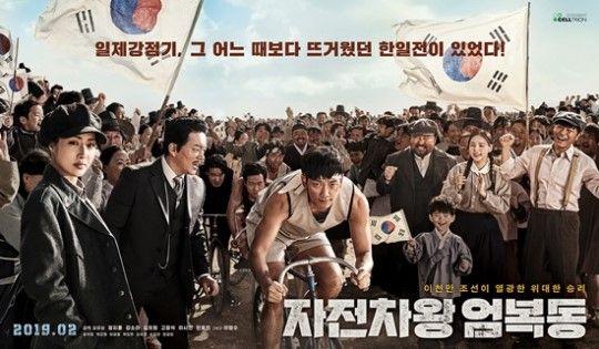 '자전차왕 엄복동', 드디어 빛 본다…촬영 2년만에 개봉