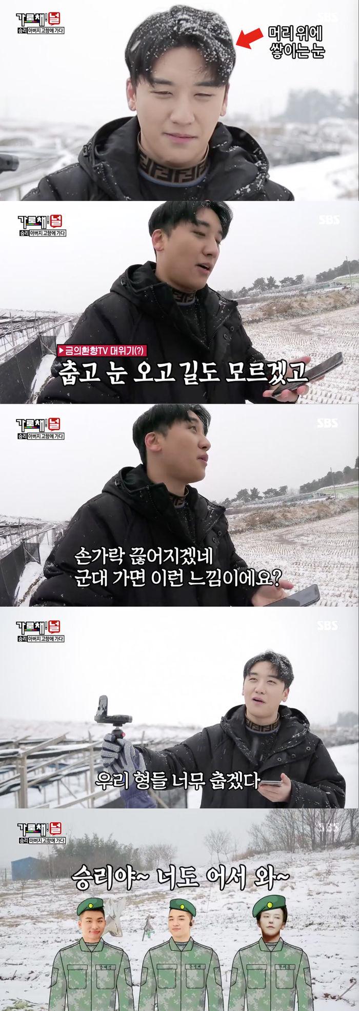 """'가로채널' 승리, 강추위에 """"우리 형들 춥겠다""""…군대 간 '빅뱅' 멤버들 걱정  기본이미지"""