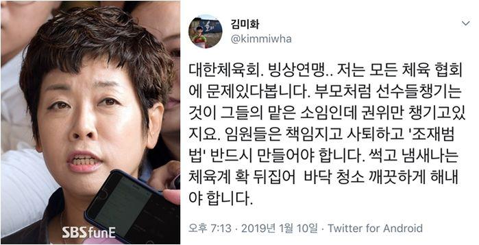"""""""썩고 냄새나는 체육계 확 뒤집어야""""…김미화, '조재범 사건' 맹비난  기본이미지"""
