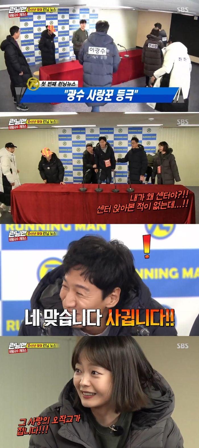 """'런닝맨' 전소민 """"이광수♥이선빈 사랑의 오작교가 바로 나"""" 깜짝 고백  기본이미지"""