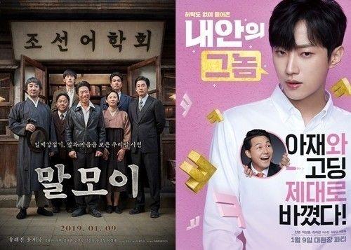 '말모이'-'내안의 그놈' 쌍끌이 흥행…韓 영화 가뭄, 끝냈다  기본이미지