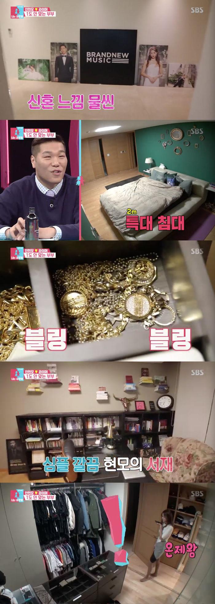 '동상이몽2' 안현모♥라이머, 신혼집 공개…2 미터 침대부터 블링블링 드레스룸 '눈길'