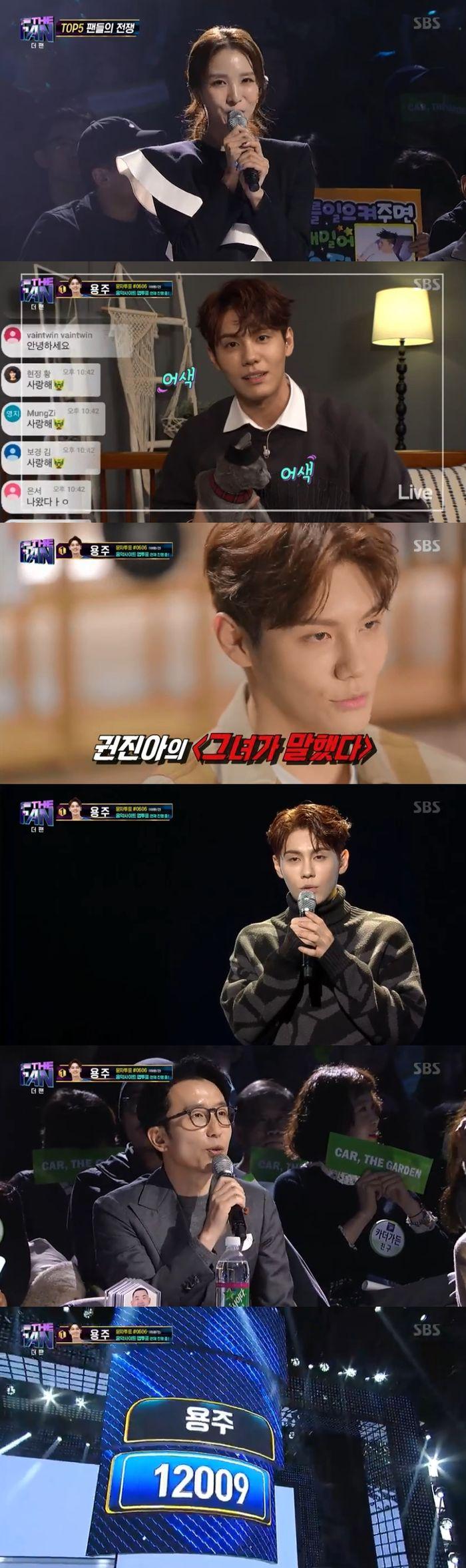 """'더팬' 유희열, 용주 무대에 """"완성형 가수다""""…용주, 12009점 획득"""