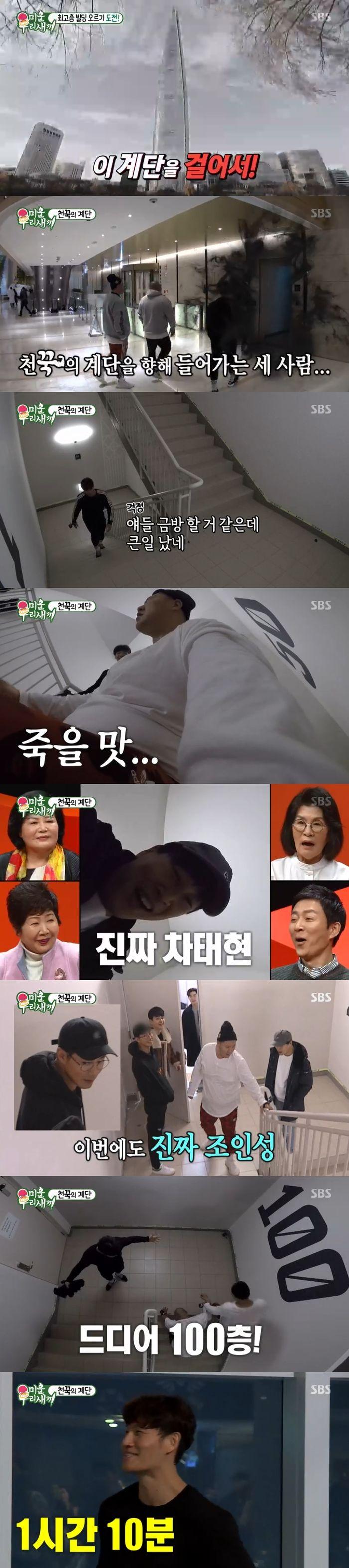 [스브스夜] '미우새' 김종국, 118층 계단오르기 성공…차태현X조인성X임주환 갑툭튀 등장  기본이미지