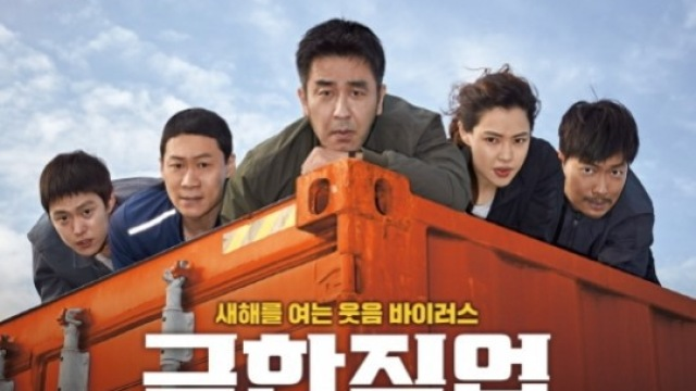 2019 극장 관객 수 역대 최고…스크린 독과점도 가장 심각