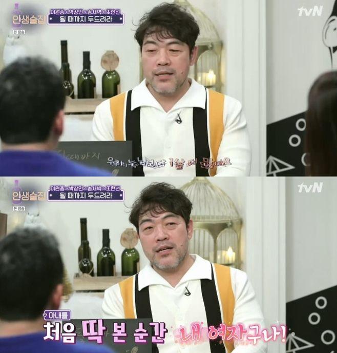 """이원종, 결혼 스토리 공개 """"아내는 6세 연상 선생님이었다"""""""