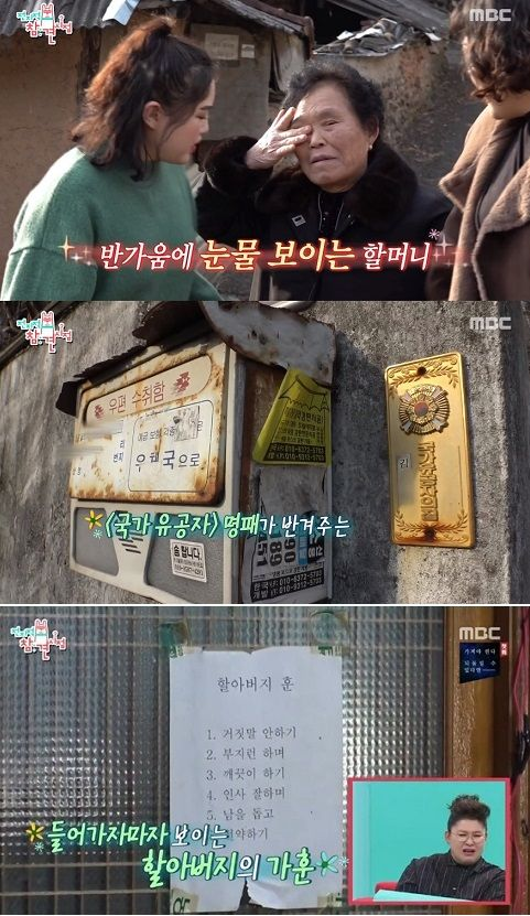 박성광 매니저 임송, 국가유공자 명패-남다른 가훈 '눈길'  기본이미지