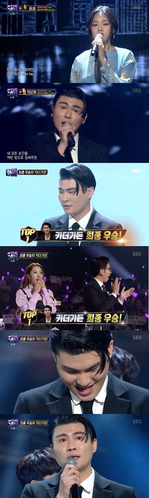 '더팬' 카더가든, 반전 드라마 쓰며 최종 우승 '눈물'