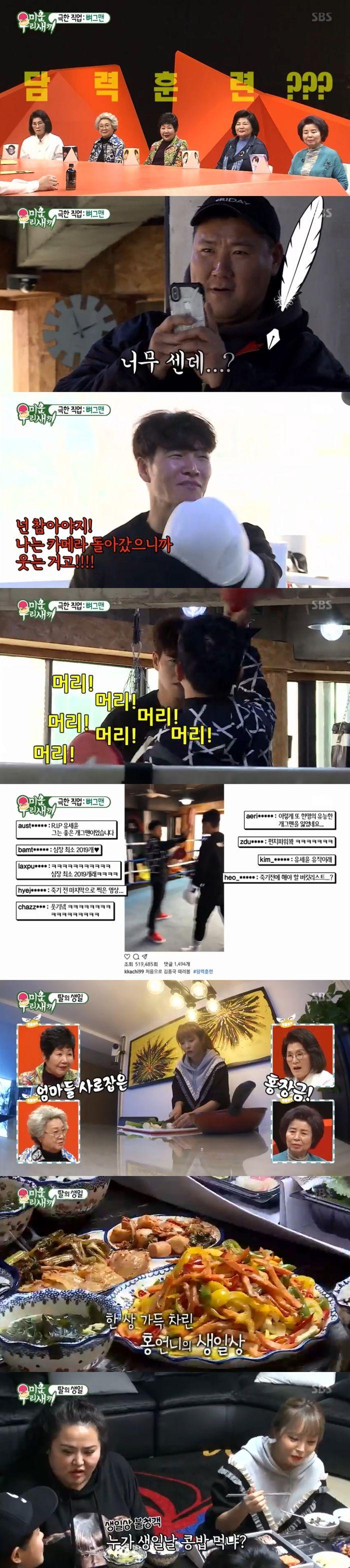 [스브스夜] '미우새' 김종국X유세윤 '처음으로 김종국 때려봄' 담력훈련 동영상 제작  기본이미지