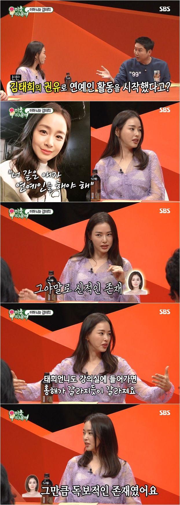 """'미우새' 이하늬 """"김태희 덕에 연예계 데뷔…언니는 신적인 존재"""""""