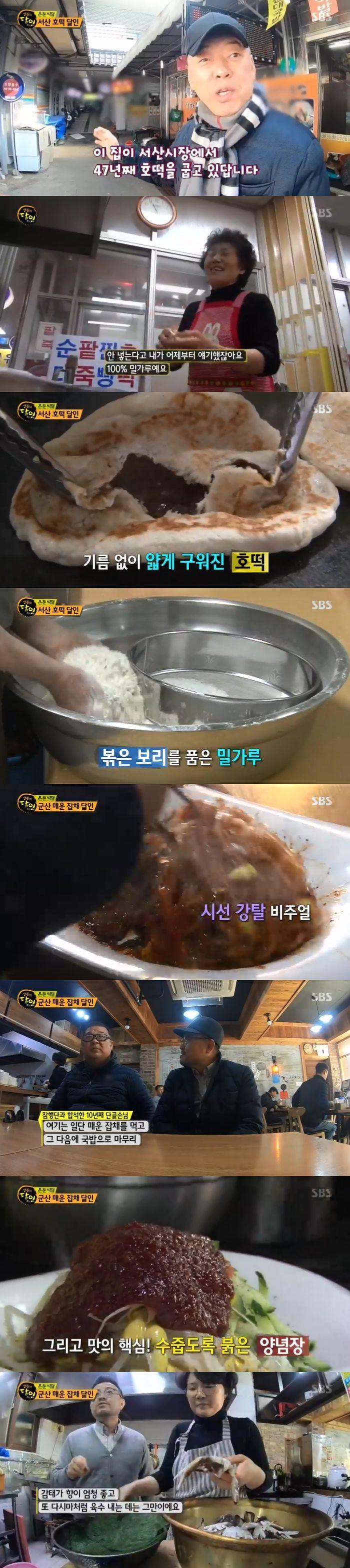 [스브스夜] '생활의 달인' 서산 호떡-군산 매운잡채…달인 만의 특별한 맛 비결 공개  기본이미지